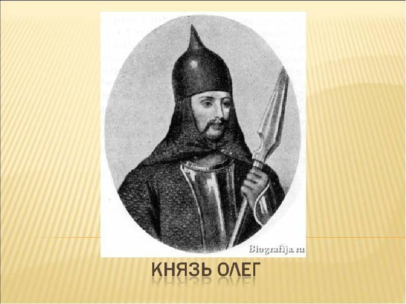 Характеристика личности князя олега вещегоего деятельности и роли в истории