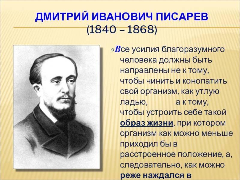 Писарев, дмитрий иванович - вики