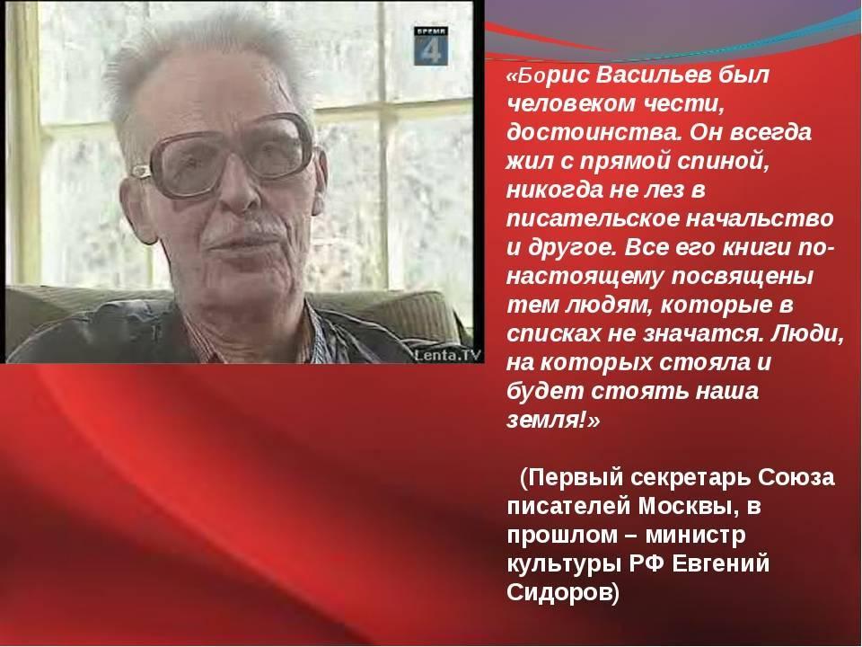 Фото и биография бориса васильева. интересные факты
