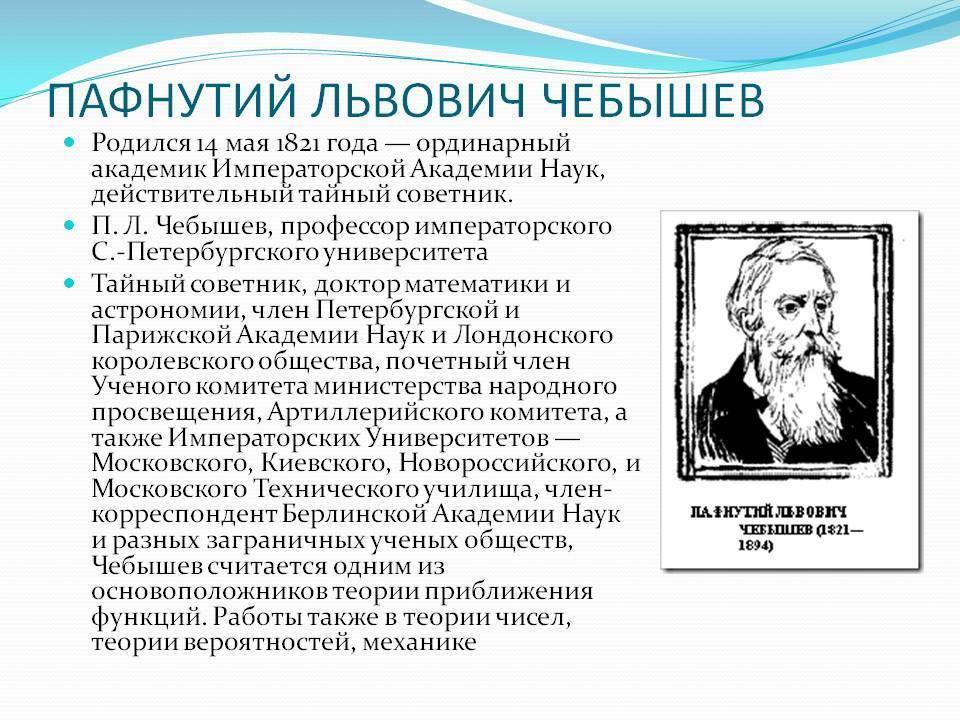 Чебышев пафнутий львович – гордость русской науки салехард 2015. - презентация