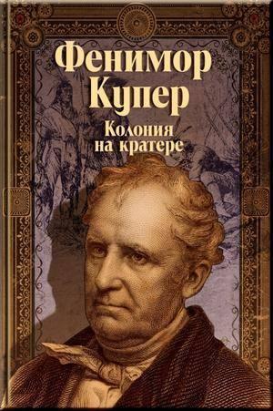 Купер, джеймс фенимор — википедия. что такое купер, джеймс фенимор