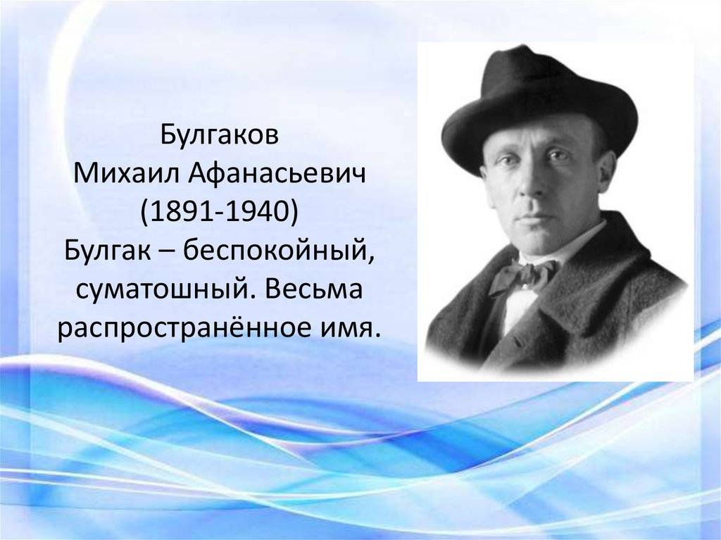 Михаил афанасьевич булгаков   russian writers   fandom