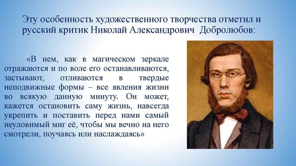Николай александрович добролюбов - вики