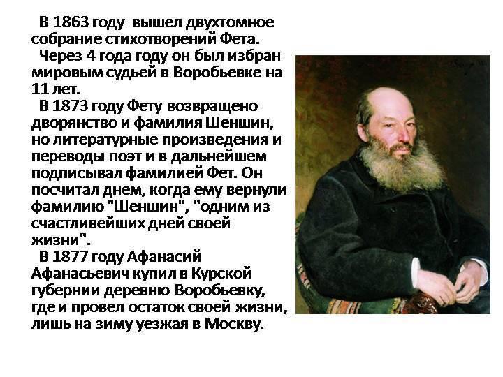 Афанасий афанасьевич фет: краткая биография, жизнь и творчество поэта, интересные факты