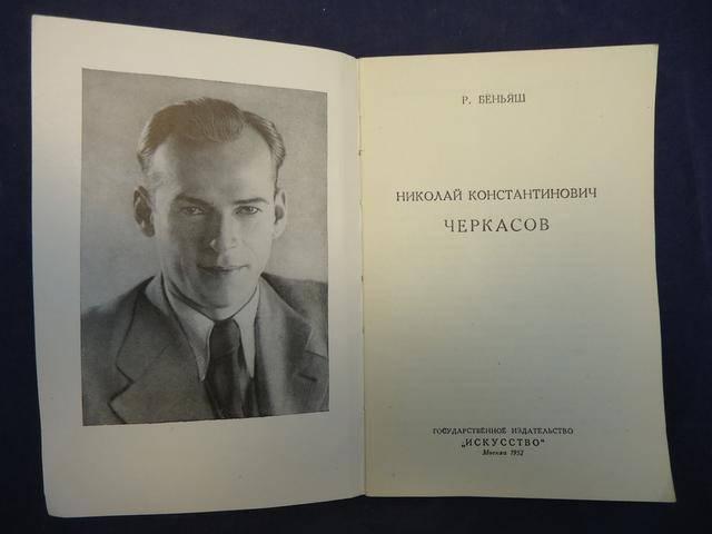 Николай черкасов – биография, фото, личная жизнь, фильмография, смерть - 24сми