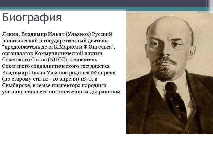 Ленин (Ульянов) Владимир Ильич