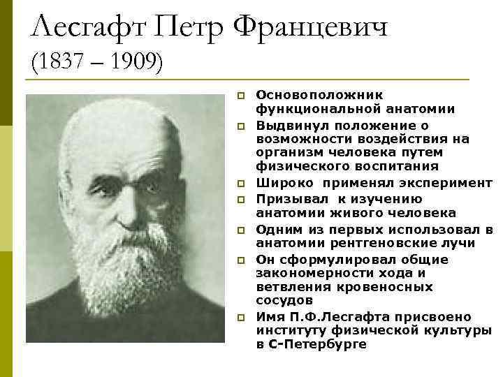 «о спорте не для всех». п.ф. лесгафт – эйнштейн российской физкультуры —
