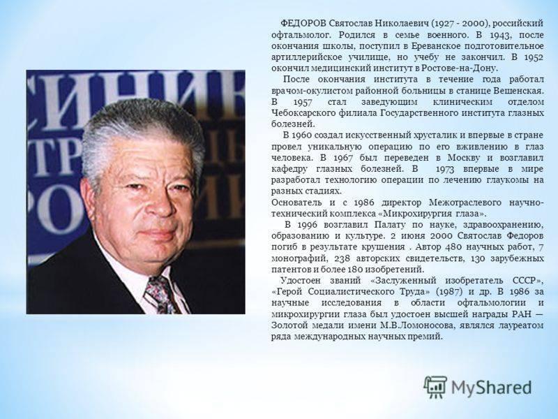 Святослав федоров: тайна гибели знаменитого российского офтальмолога   русская семерка