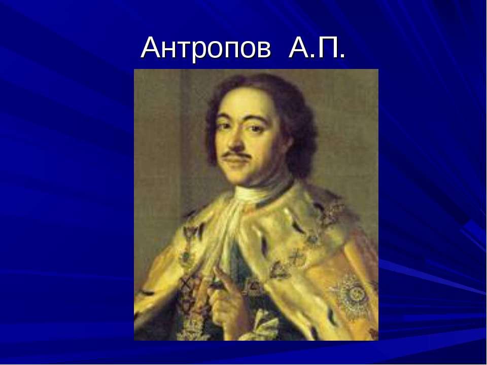Биография Алексея Антропова