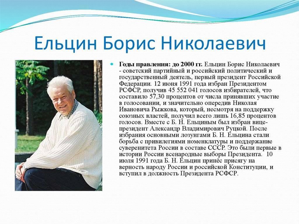 Борис ельцин: биография, личная жизнь, семья, жена, дети — фото - globalsib