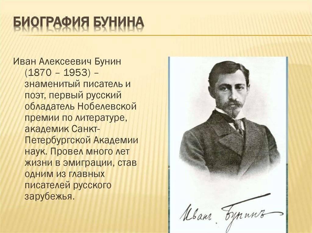 Краткая биография бунина > точка-ру