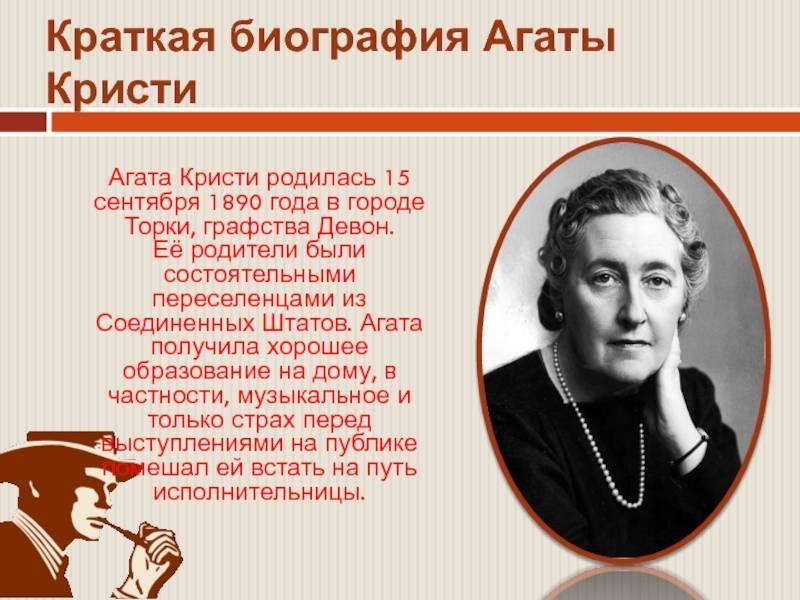Агата кристи – биография, фото, личная жизнь, книги, причина смерти - 24сми