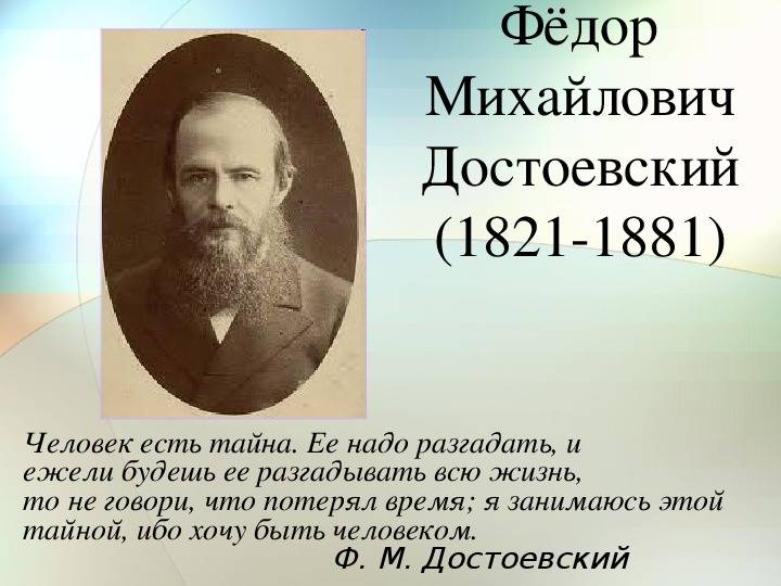 Памятники достоевскому ф.м. в россии и за рубежом