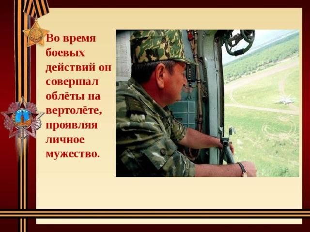 Полевые эполеты генерала трошева - чеченская война