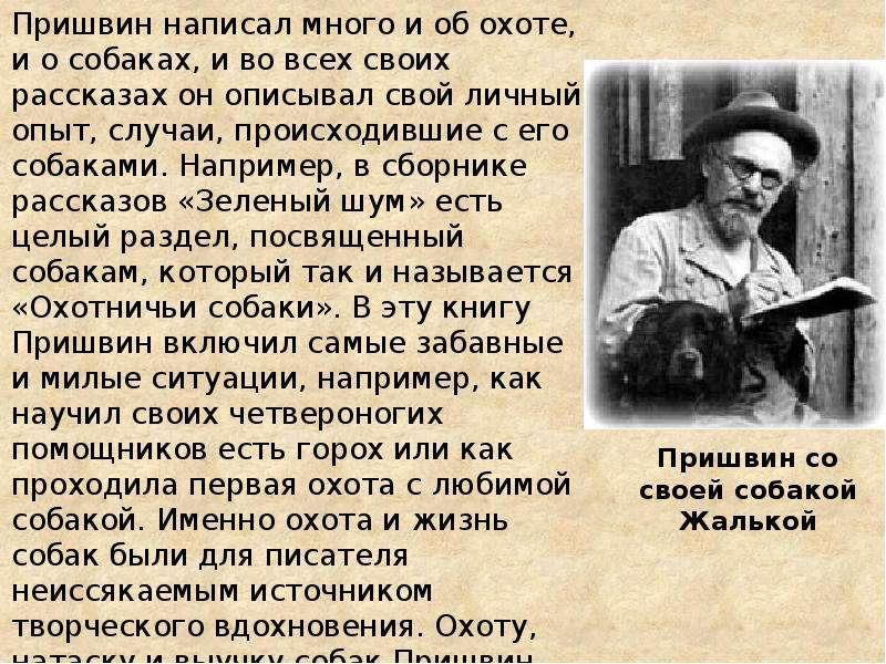 Пришвин: биография (для детей). михаил михайлович пришвин: жизнь и творчество