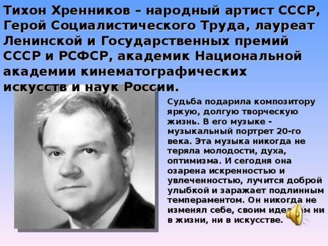Хренников, тихон николаевич — википедия. что такое хренников, тихон николаевич