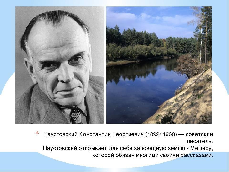 Константин паустовский: биография, личная жизнь, фото и видео
