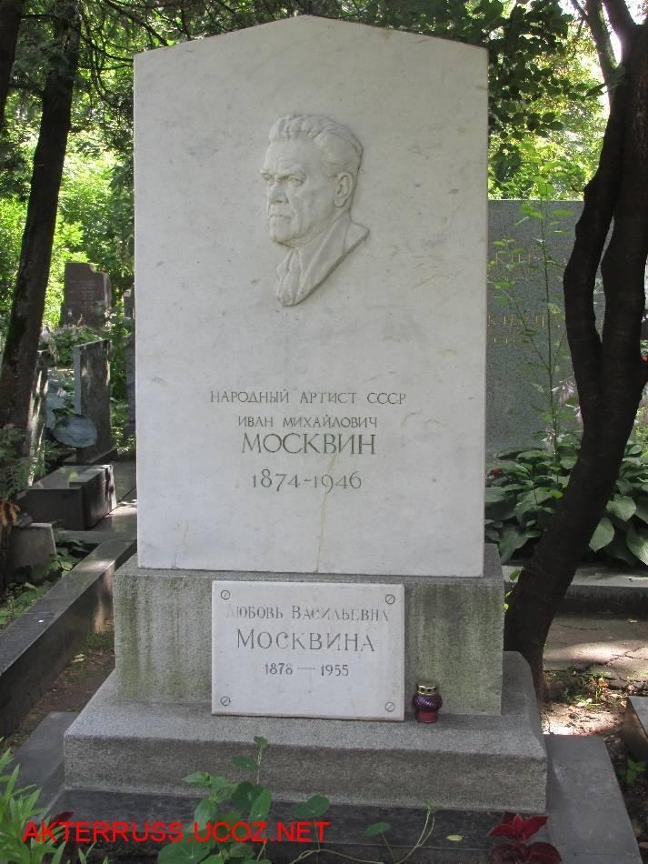Москвин, иван михайлович — википедия. что такое москвин, иван михайлович