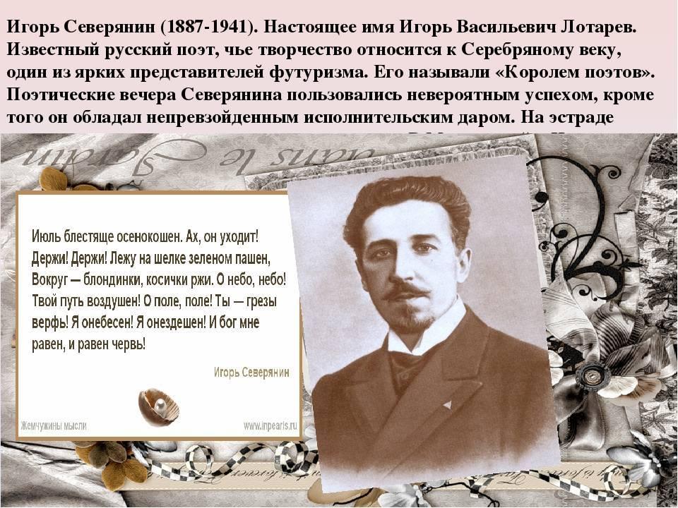 Игорь северянин: биография, личная жизнь, фото и видео