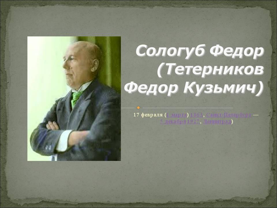 Сологуб, фёдор кузьмич