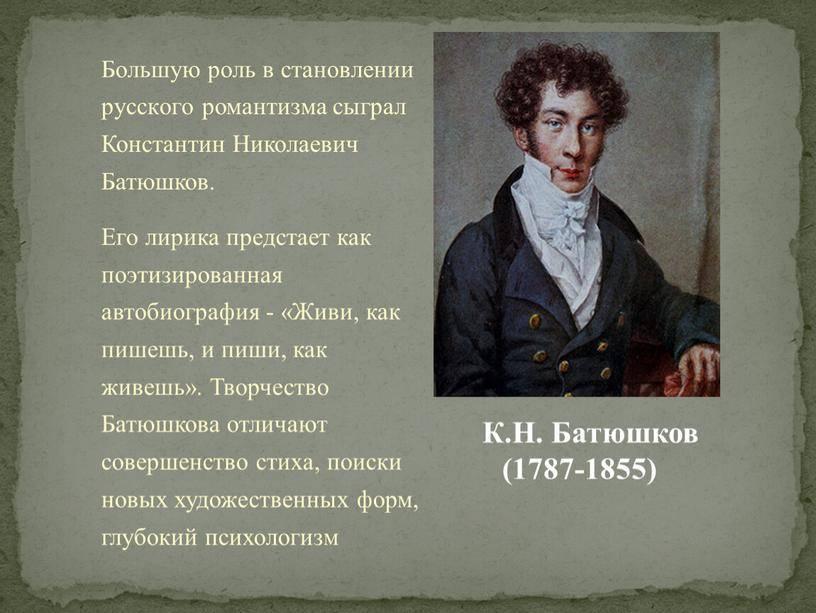 Краткая биография батюшкова константина николаевича | краткие биографии