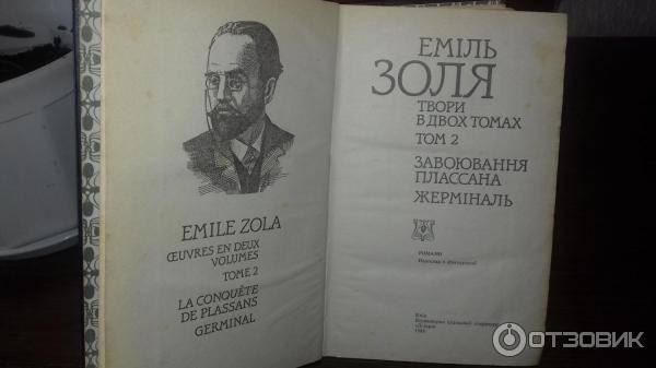 Эмиль золя - биография, информация, личная жизнь