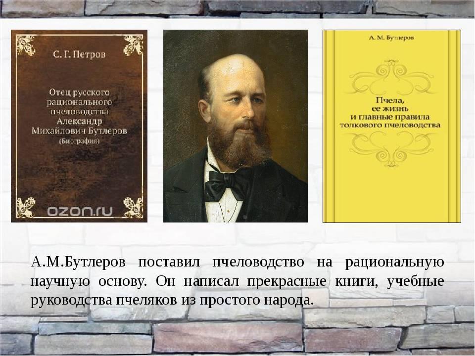 Бутлеров александр михайлович. краткая биография бутлерова а. м.