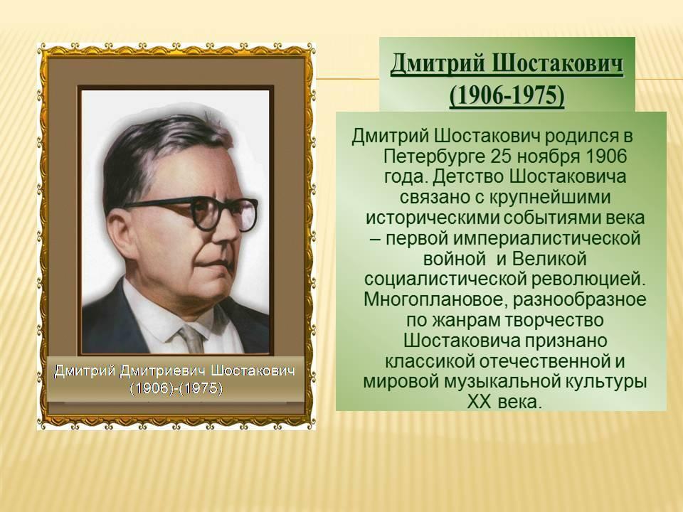 Шостакович, дмитрий дмитриевич | наука | fandom