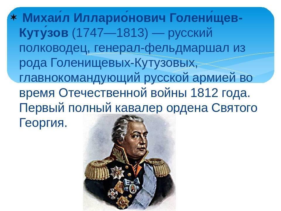 Роль кутузова в войне 1812 года: кратко