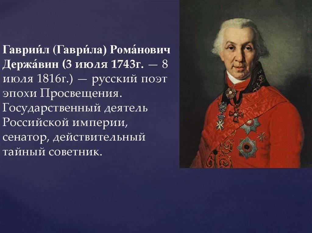Державин интересные факты из жизни и биографии гавриила романовича кратко