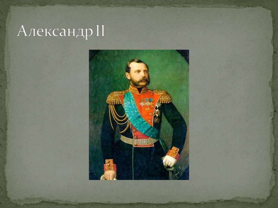Александр ii николаевич - древо
