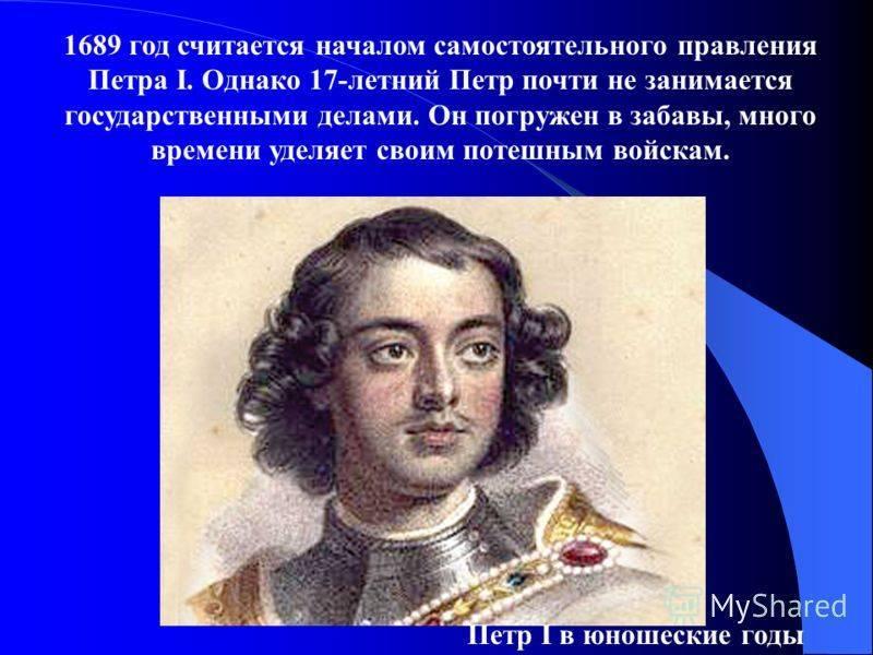 Петр первый – биография: кто это такой, каковы годы его правления и что он сделал для россии