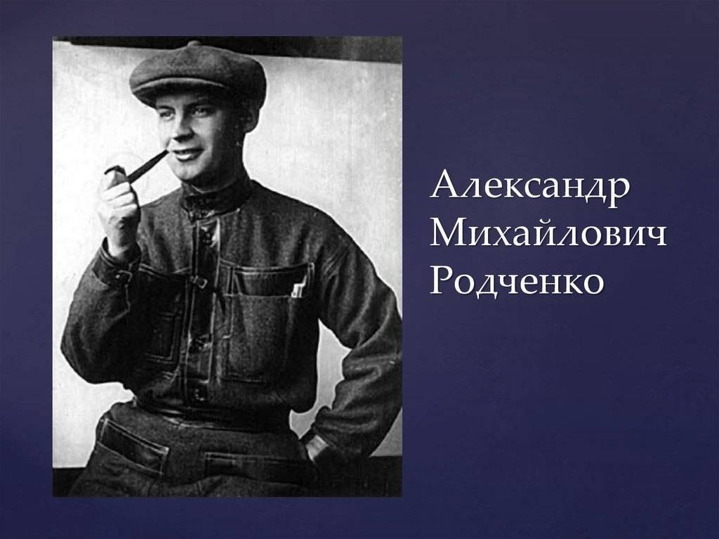Родченко, александр михайлович — википедия. что такое родченко, александр михайлович