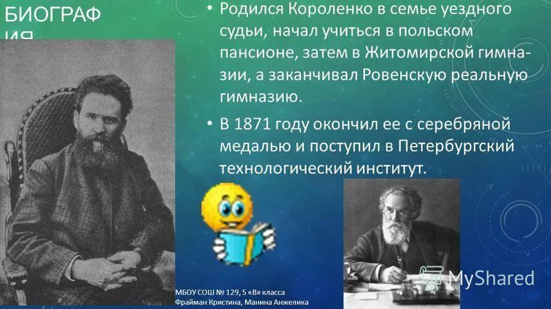 Биография владимира короленко кратко