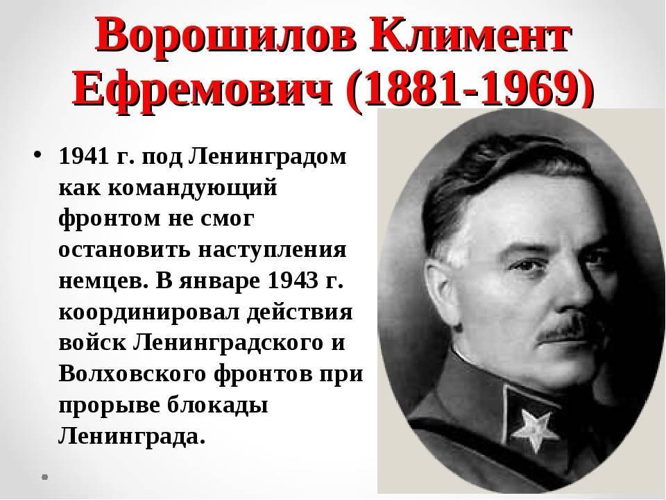 Маршал советского союза климент ворошилов: биография, семья