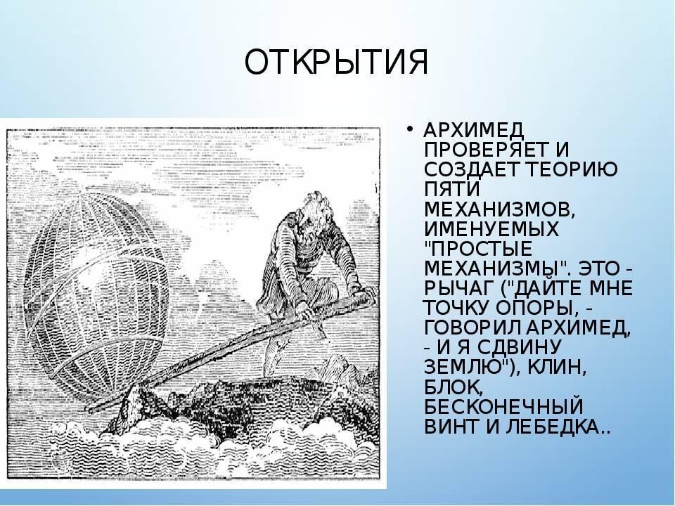 Архимед — википедия. что такое архимед