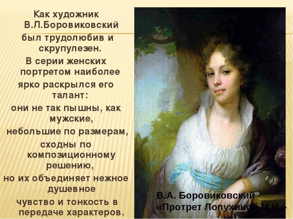 Боровиковский, владимир лукич — википедия. что такое боровиковский, владимир лукич