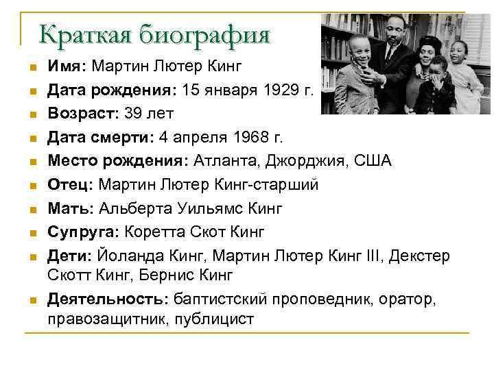 Кто такой мартин лютер кинг? краткая биография активиста