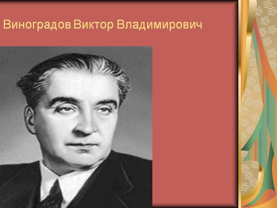 Виноградов виктор владимирович википедия