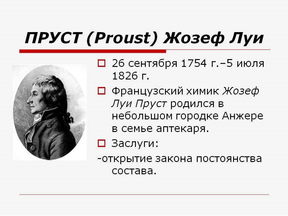 Пруст (proust), жозеф луи : доклад : биографии