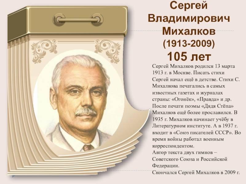 Биография сергея михалкова. семья поэта