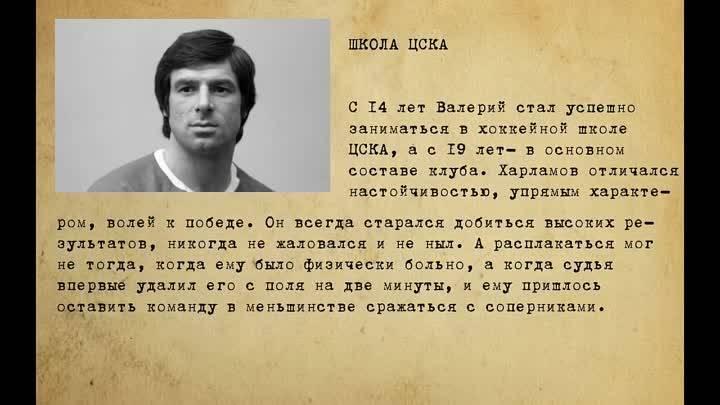 Валерий харламов — хоккеист: биография, его жена — ирина, дети, причина смерти, фото