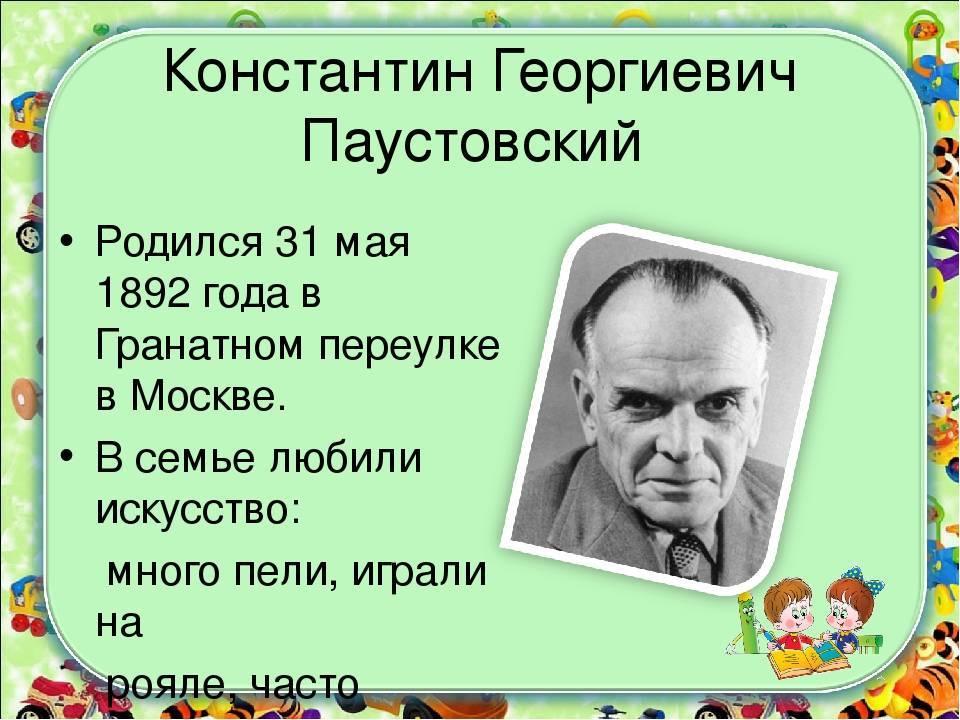 Константин георгиевич паустовский, краткая биография