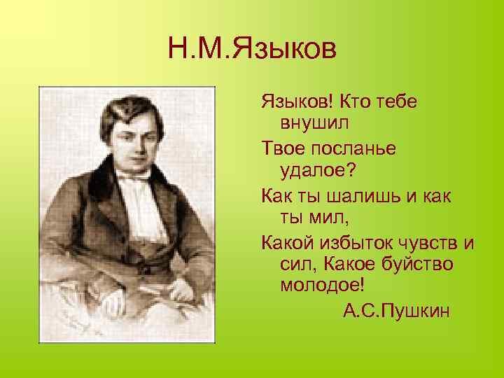 Краткая биография языкова николая михайловича