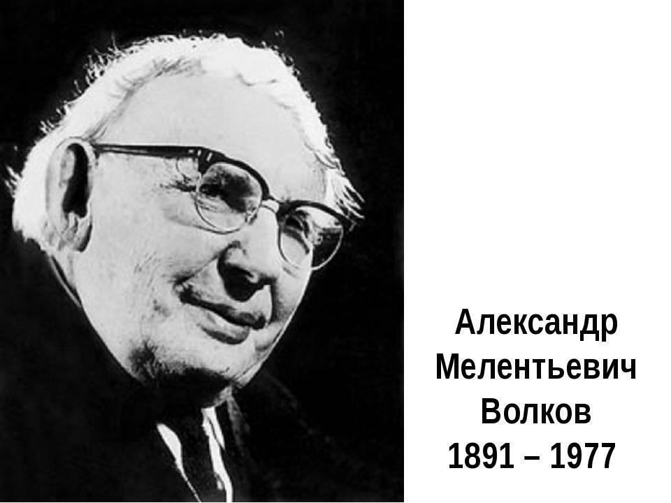 Александр волков – биография, фото, личная жизнь, книги - 24сми