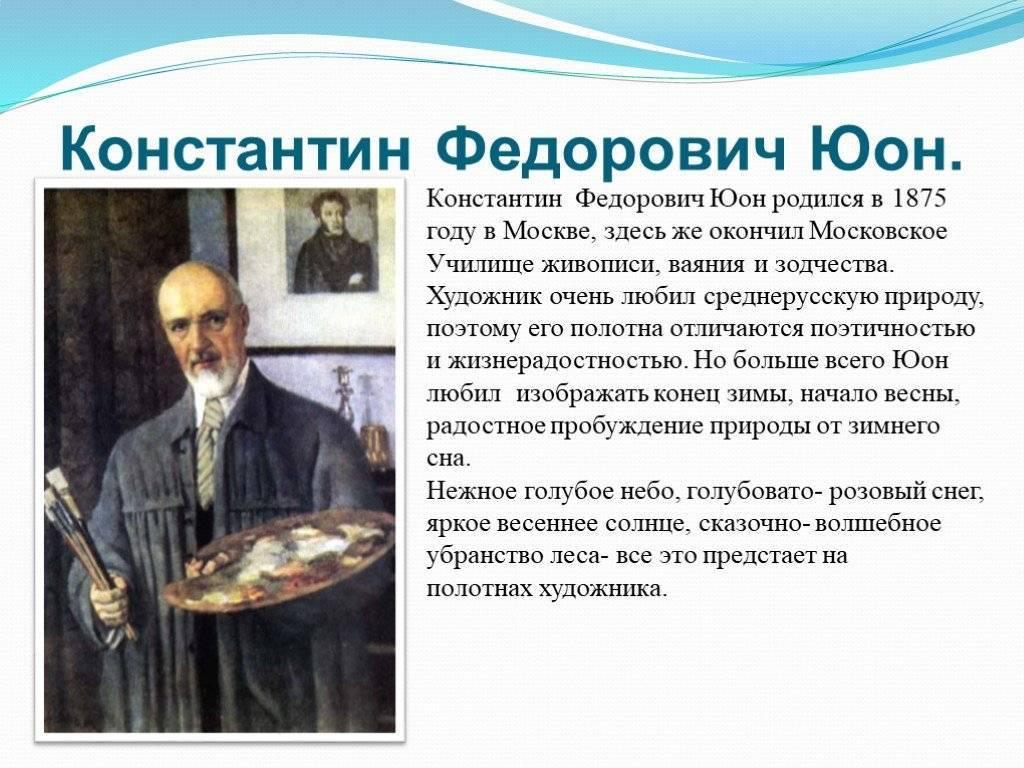 Константин юон: жизнь и творчество художника