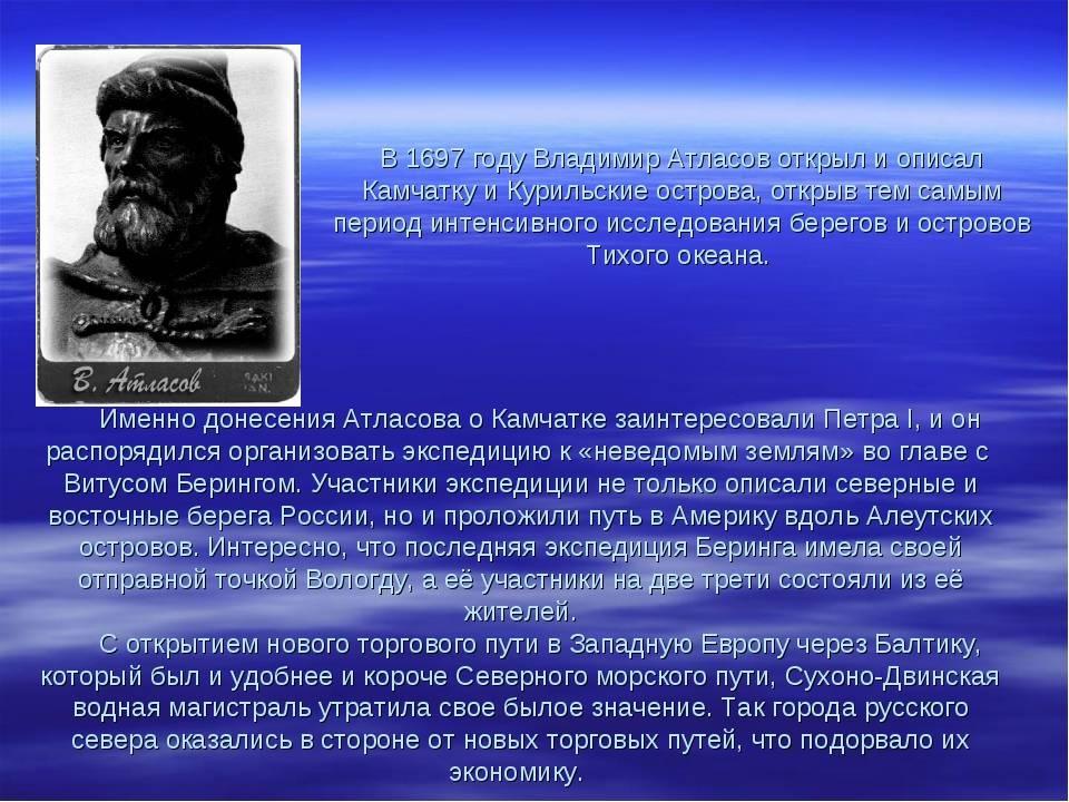 Владимир атласов: разбойник, который сделал камчатку частью россии - любители истории - медиаплатформа миртесен
