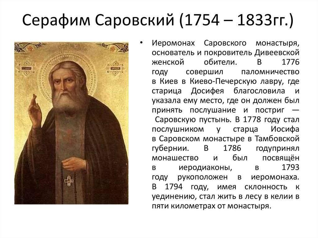 Преподобный серафим саровский: иконы, житие, молитва