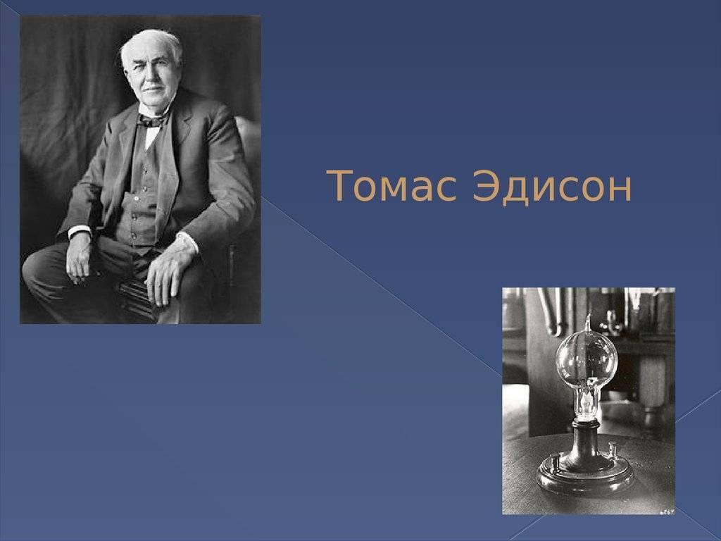 Томас алва эдисон изобретения и биография | изобретения прошлого