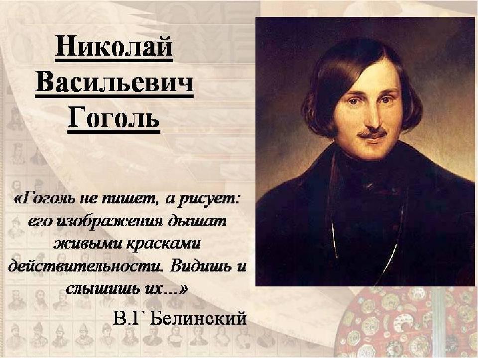 Из чего состоит дом гоголя: жизнь главного мистика русской литературы в экспонатах